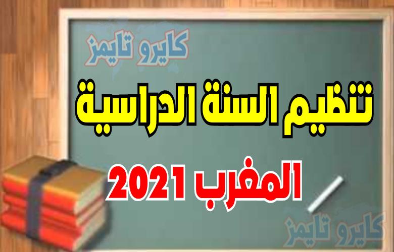 تنظيم السنة الدراسية 2021 في المغرب