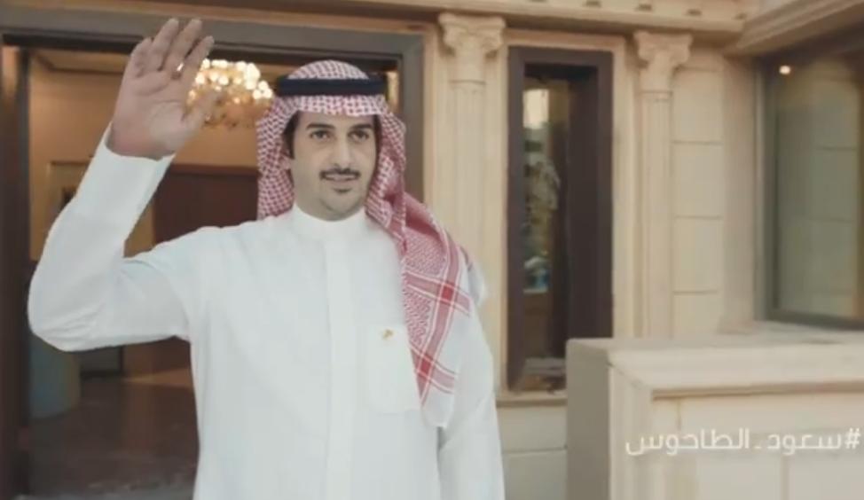 سعود مشعان الطاحوس