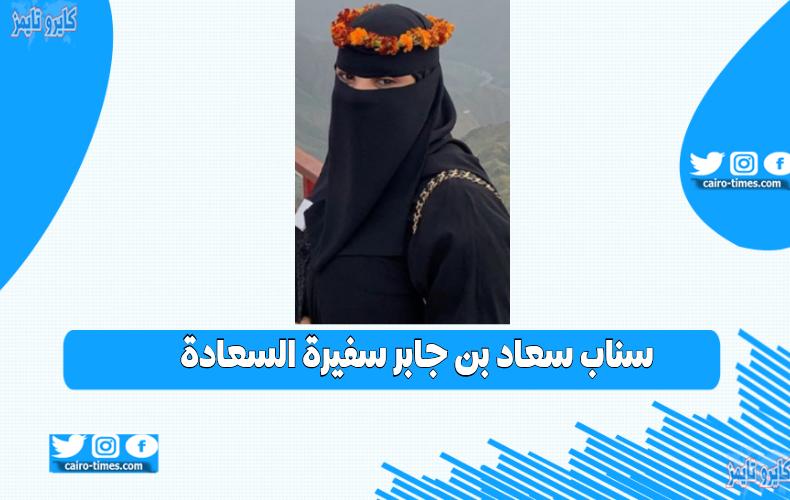 سناب سعاد بن جابر سفيرة السعادة .. سبب انفصال نادر وسعاد