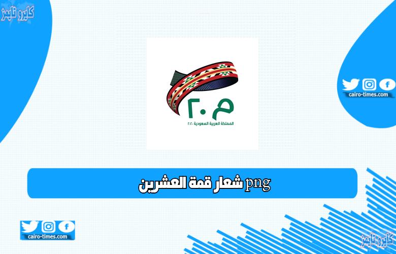 شعار قمة العشرين png