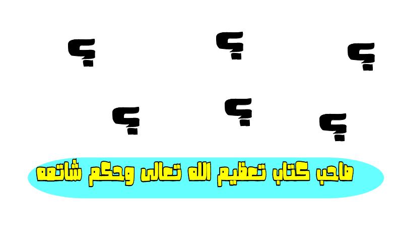 صاحب كتاب تعظيم الله تعالى وحكم شاتمه