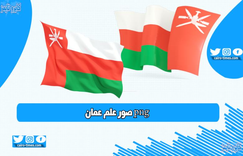 علم عمان png ... شعار علم سلطنة عُمان .. تحميل بجودة عالية ...