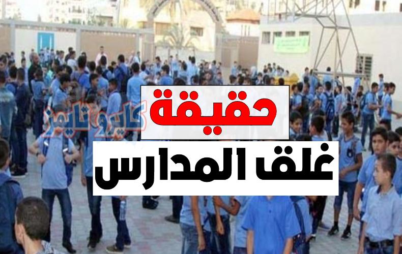 غلق المدارس والجامعات 15 نوفمبر إعلان غلق المدارس والجامعات منتصف الشهر الجاري