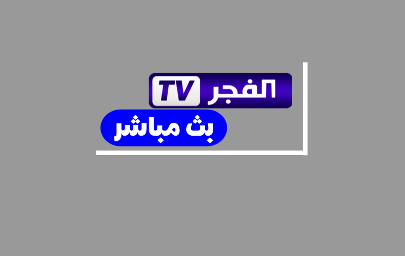 قناة الفجر الجزائرية بث مباشر الان (live)