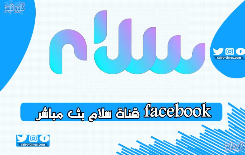 قناة سلام بث مباشر facebook