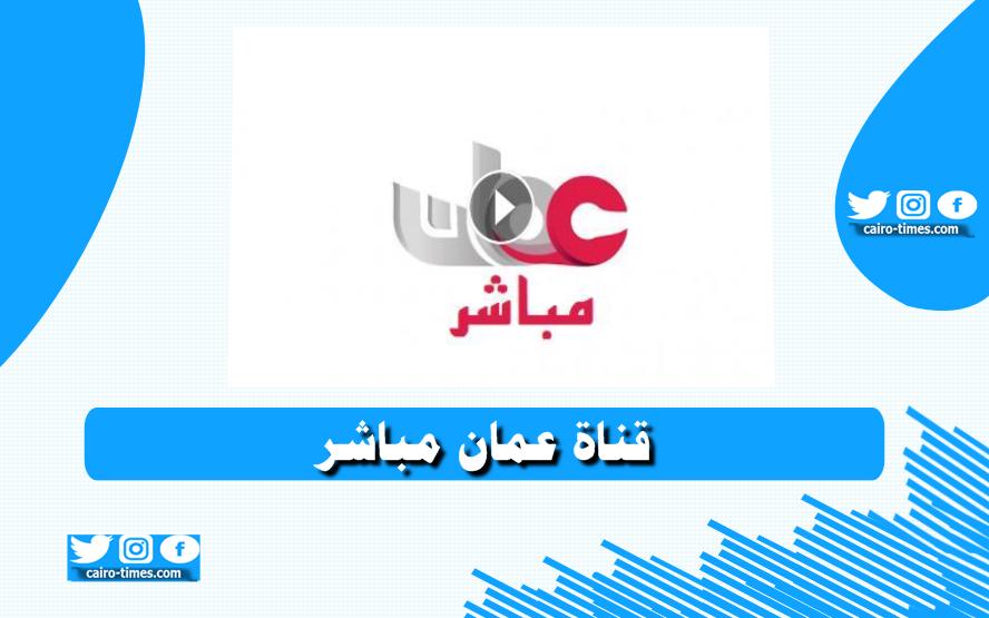 قناة عمان مباشر