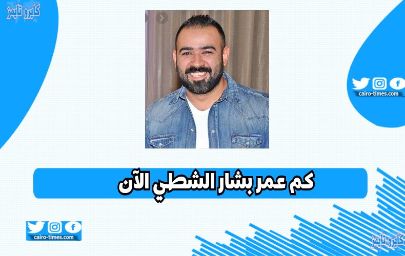 كم عمر بشار الشطي
