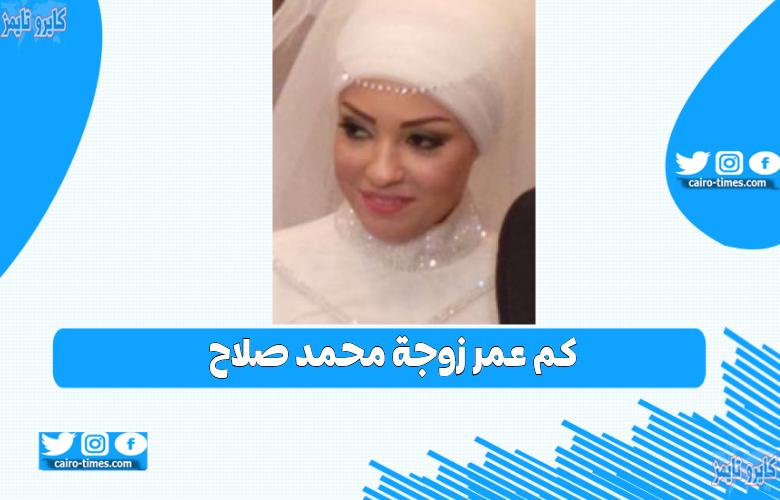 كم عمر زوجة محمد صلاح ماجي صادق
