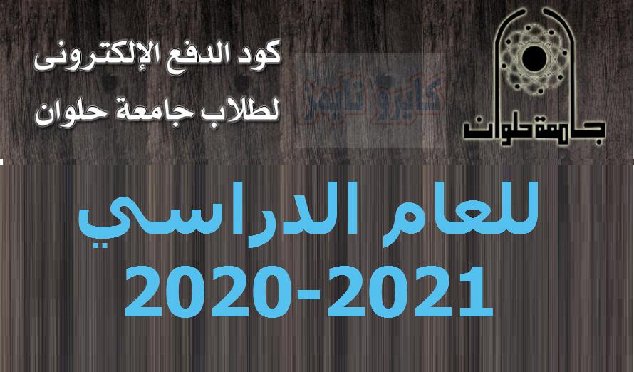 كود دفع مصاريف جامعة حلوان 2020-2021 فوري