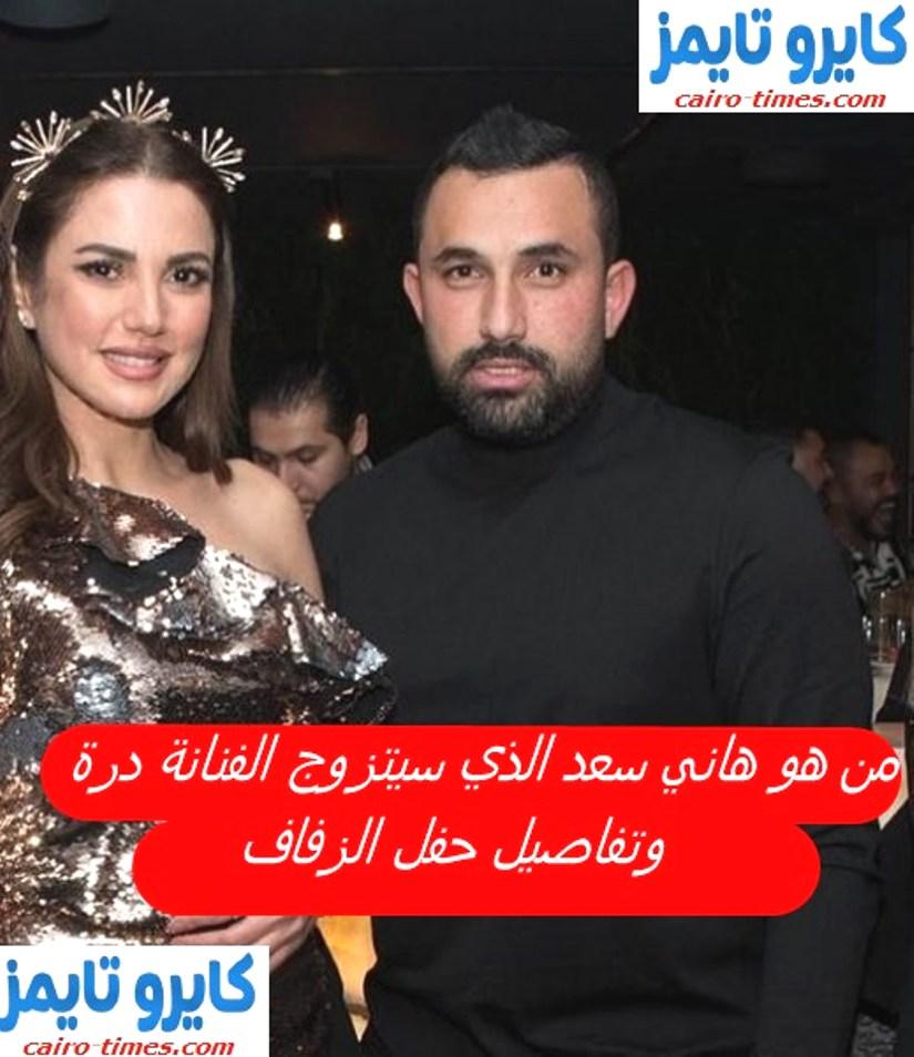 من هو هاني سعد