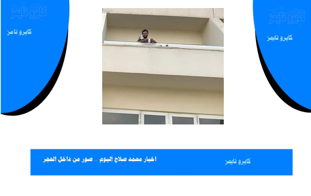 محمد صلاح اليوم