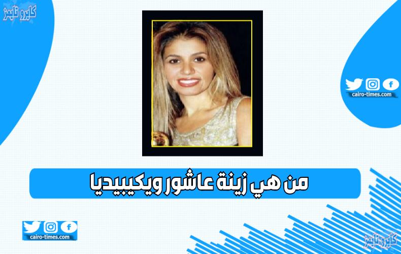 زينة عاشور ويكيبيديا من هي زوجة عمرو دياب الثانية كايرو تايمز