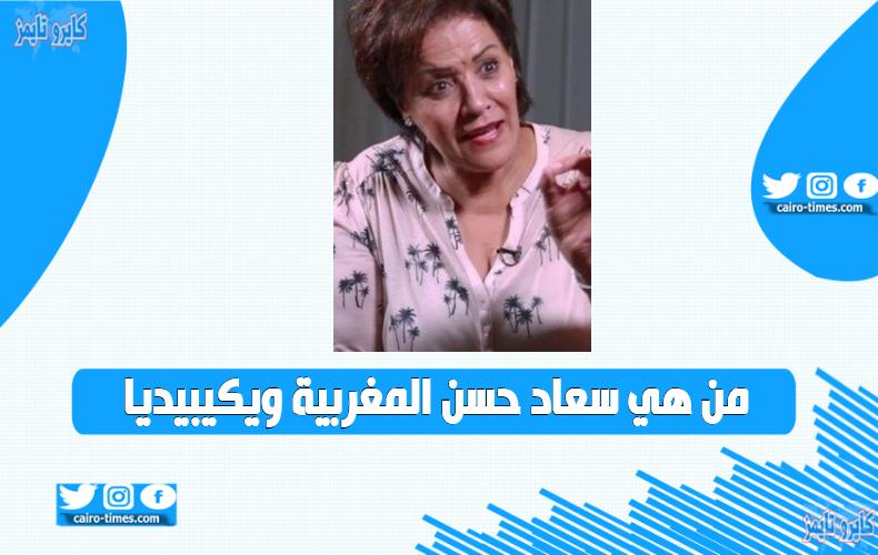 من هي سعاد حسن المغربية ويكيبيديا
