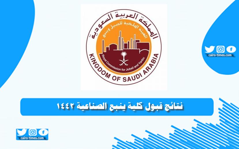 نتائج قبول كلية ينبع الصناعية 1442 السعودية بالرابط والخطوات كايرو تايمز