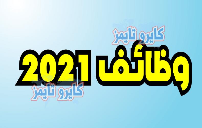 وظائف موريتانيا 2021