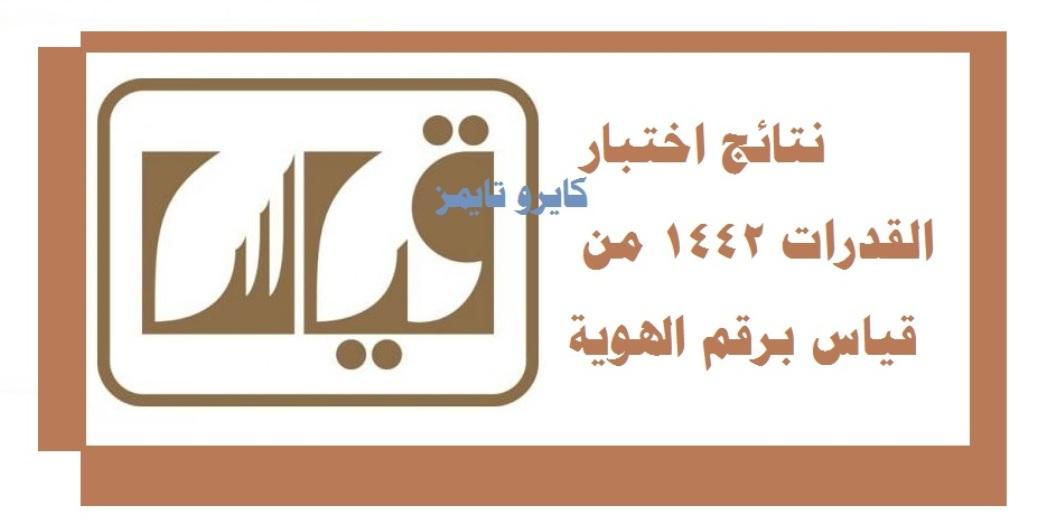 نتائج اختبار القدرات 1442 من قياس برقم الهوية