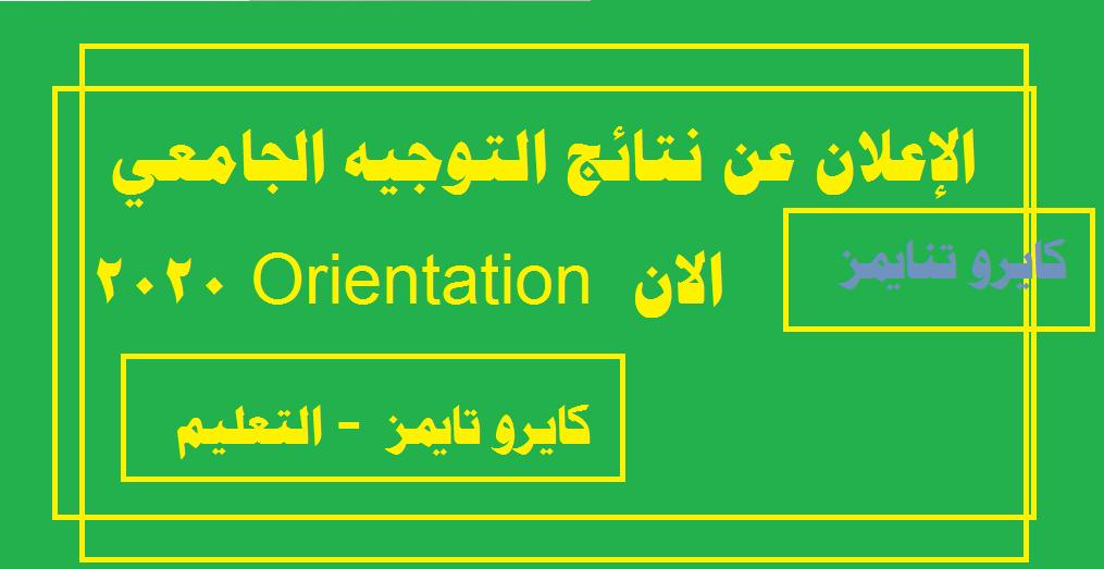 الإعلان عن نتائج التوجيه الجامعي 2020 Orientation الان