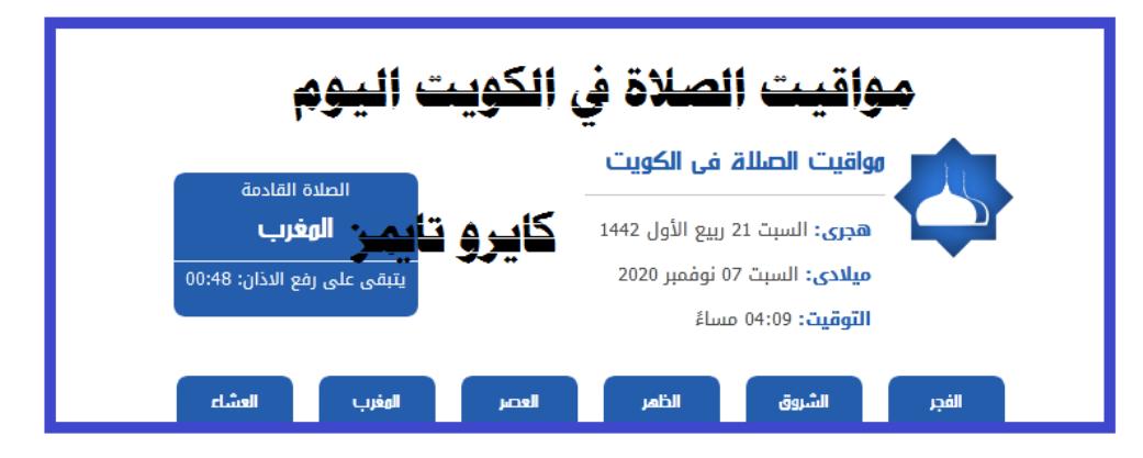 اذان المغرب في الكويت شيعة 13