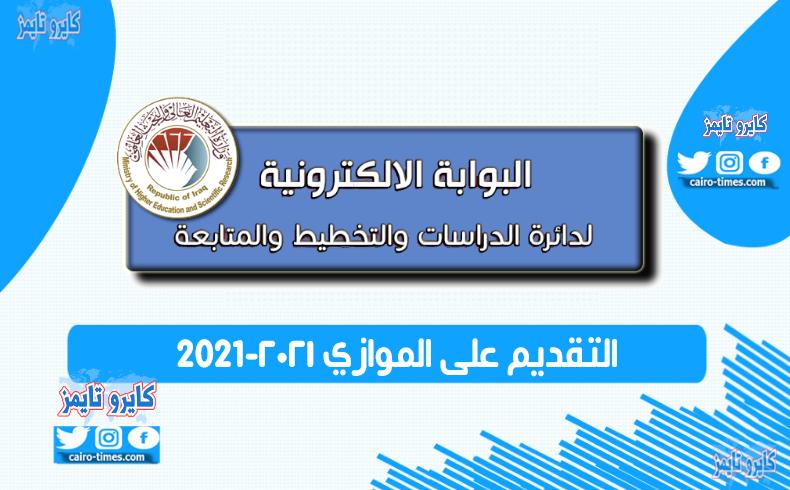 التقديم على الموازي ٢٠٢١-2021 في العراق رسميًا الحدود الدنيا للقبول الموازي (dirasat-gate.org)