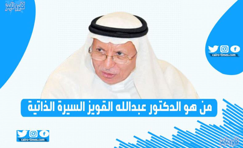 الدكتور عبدالله القويز من هو السيرة الذاتية