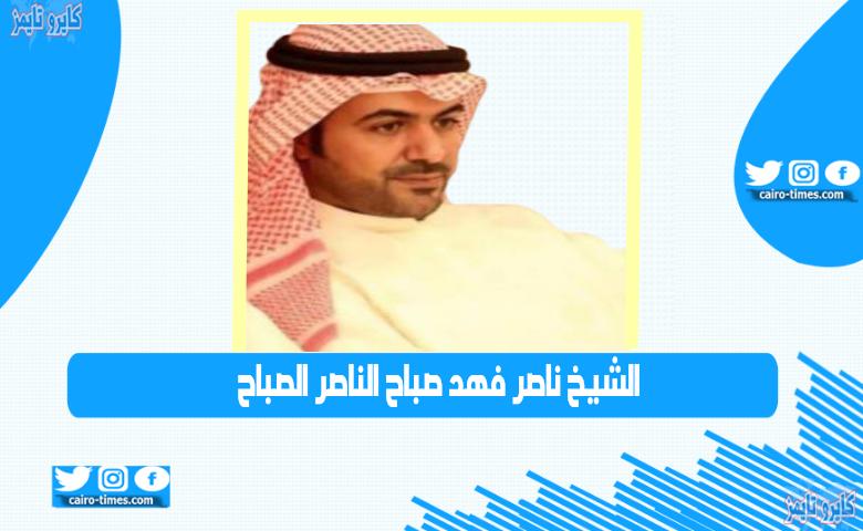 وفاة الشيخ ناصر فهد صباح الناصر الصباح من هو ويكيبيديا
