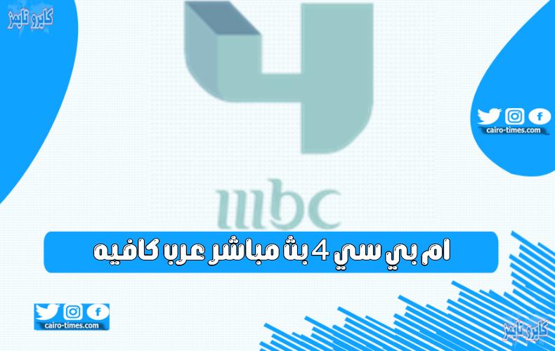 ام بي سي 4 بث مباشر عرب كافيه mbc4 live bts