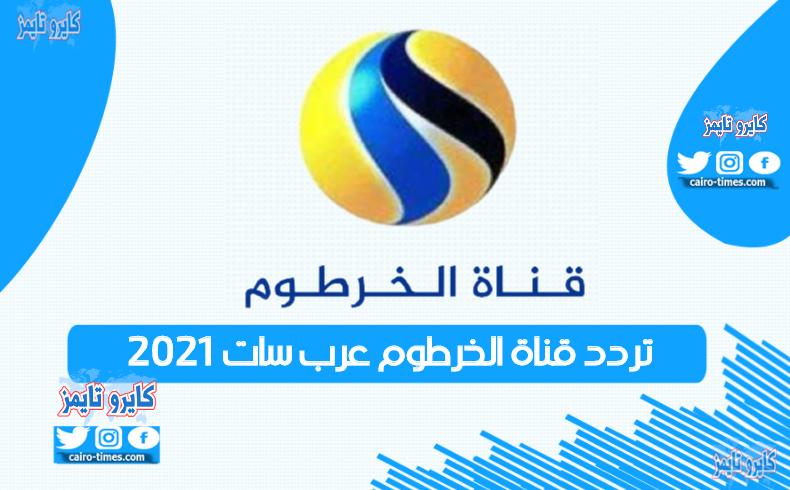 تردد قناة الخرطوم عرب سات 2021 hd بث مباشر