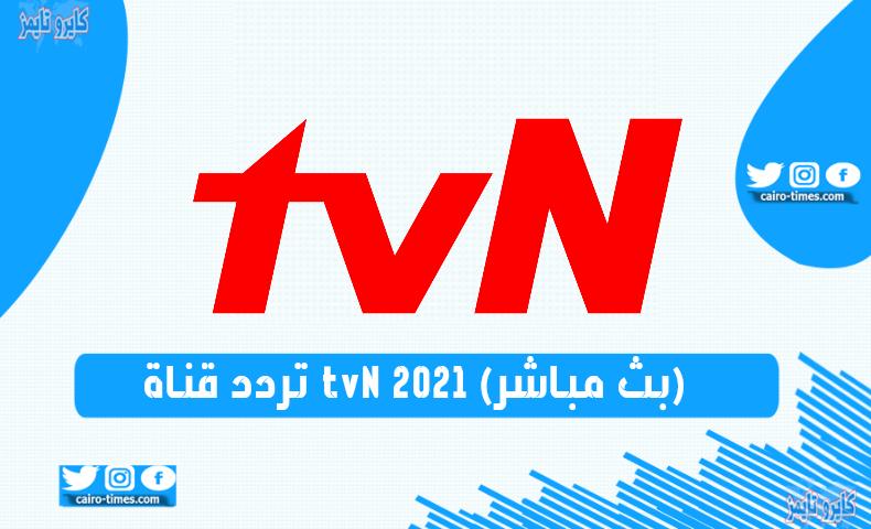 تردد قناة tvN 2021 (بث مباشر)