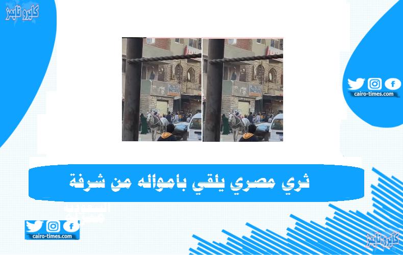 فيديو ثري مصري يلقي