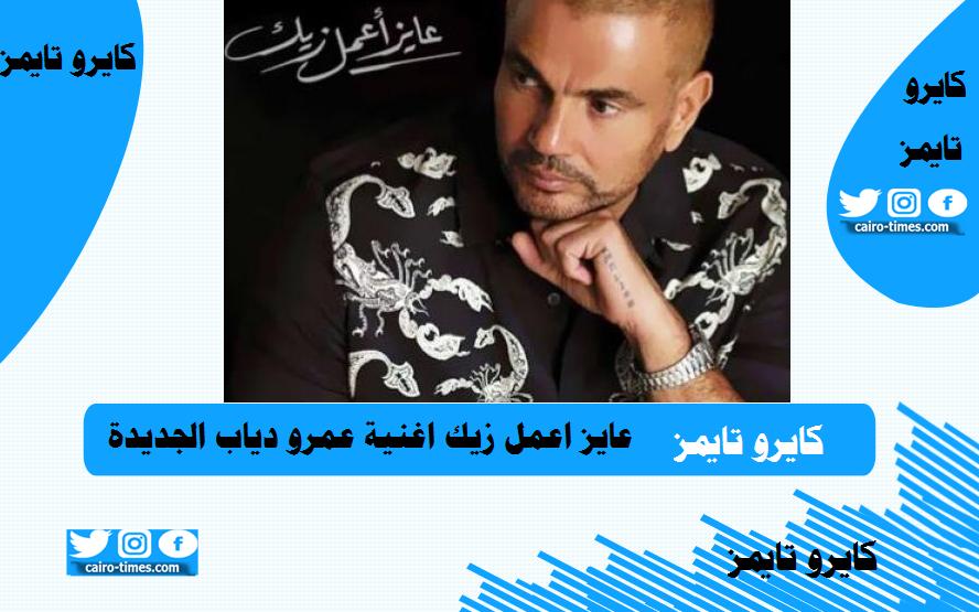 عايز اعمل زيك عمرو دياب