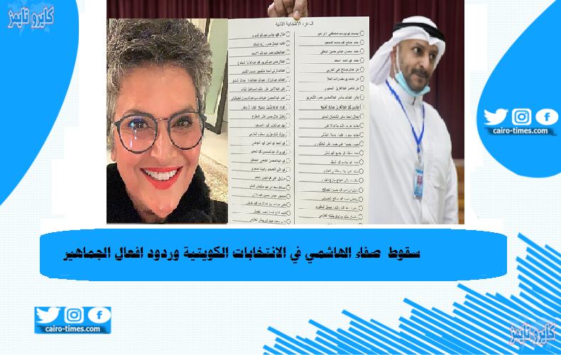 صفاء الهاشم - صفاء الهاشم تويتر