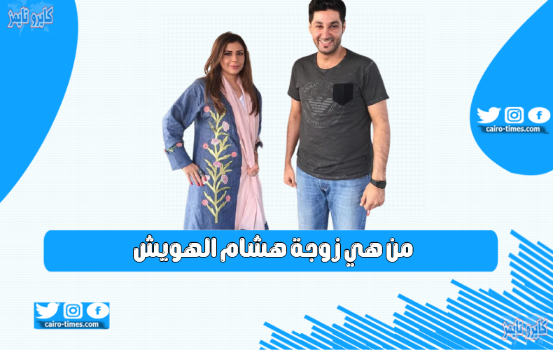 زوجة هشام الهويش من هي وحسابها علي سناب شات نادين الدويغري كايرو تايمز