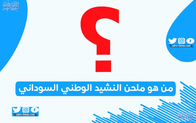 من هو ملحن النشيد الوطني السوداني