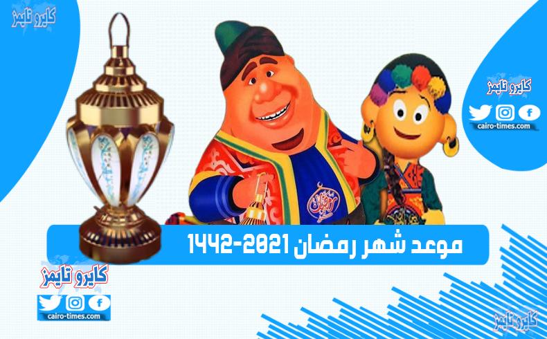موعد شهر رمضان 2021-1442