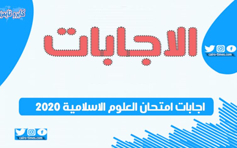 اجابات امتحان العلوم الاسلامية 2020