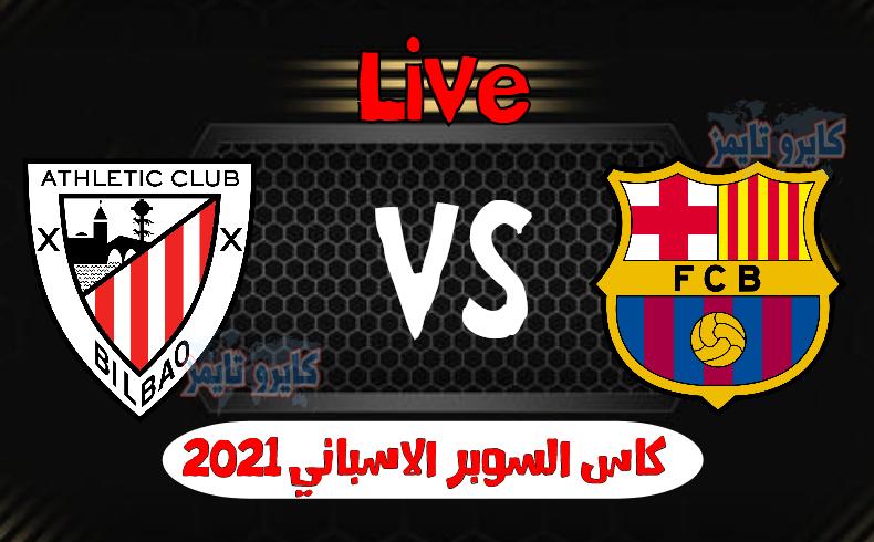 بث مباشر مشاهدة ksa sport 1 مباراة برشلونة ضد أتلتيك بيلباو كاس السوبر الاسباني 2021