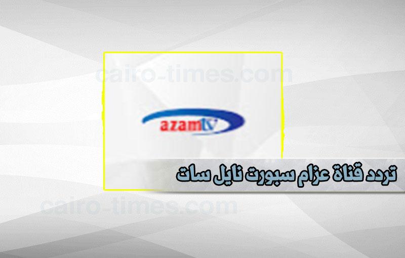 تردد قناة عزام سبورت نايل سات 2021 (بث مباشر) Azzam Sport