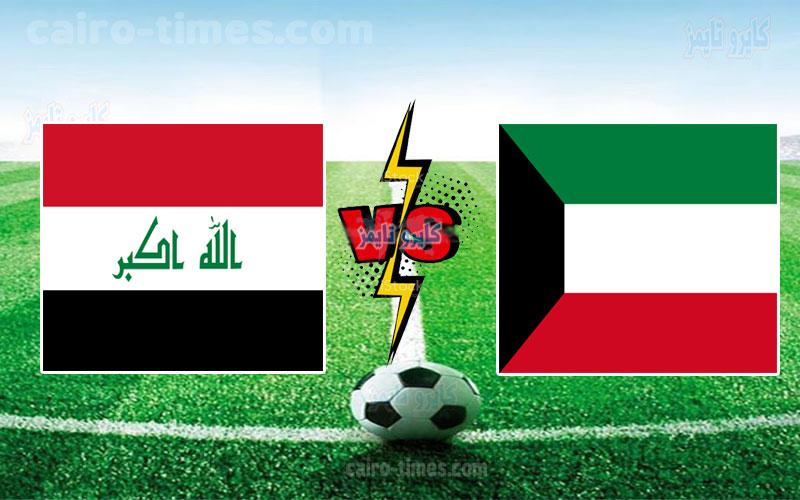 رابط مشاهدة لعبة العراق والكويت اليوم بث مباشر