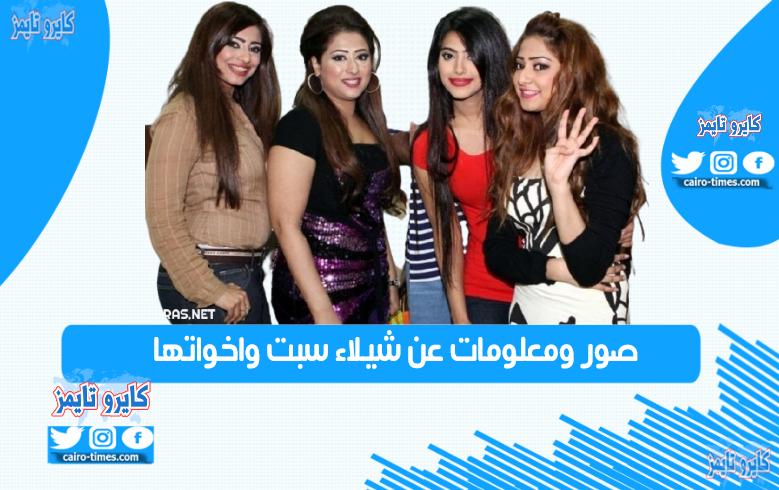 شيلاء شيماء أبرار وشذى الأخوات سبت في إطلالات متناسقة الألوان في البحرين