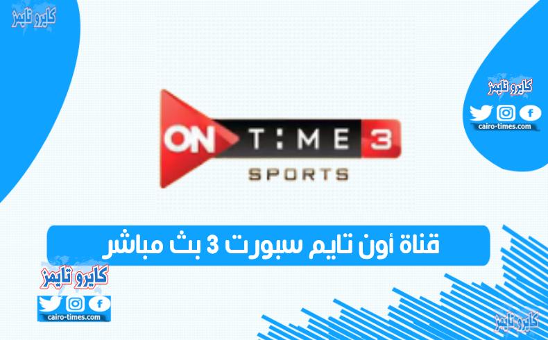 قناة أون تايم سبورت 3 بث مباشر مشاهدة مباراة egypt vs chile live