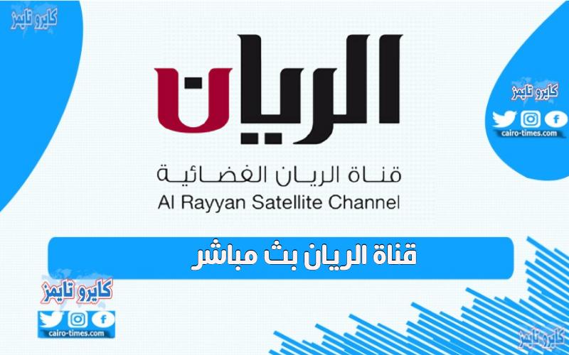 قناة الريان بث مباشر