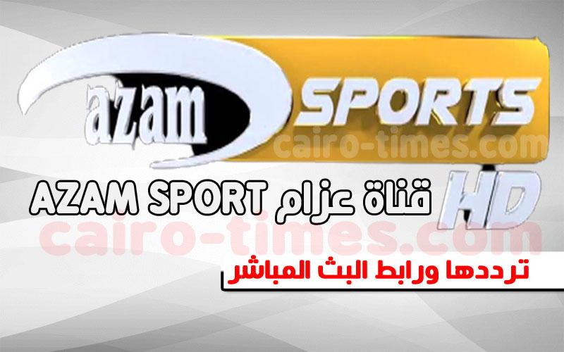 قناة عزام AZAM SPORT (بث مباشر live) أحدث تردد 2021 الناقلة لمباريات الهلال السوداني في الدورة الثلاثية