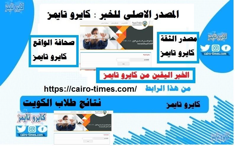 نتائج الطلاب الكويت