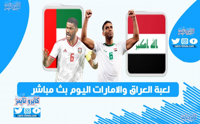 مشاهدة لعبة العراق والامارات اليوم بث مباشر القنوات الناقلة