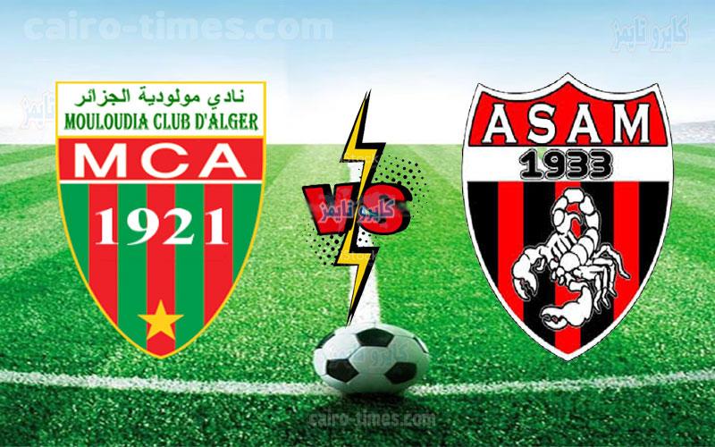 مشاهدة مباراة مولودية الجزائر ضد أمل عين مليلة بث مباشر اليوم