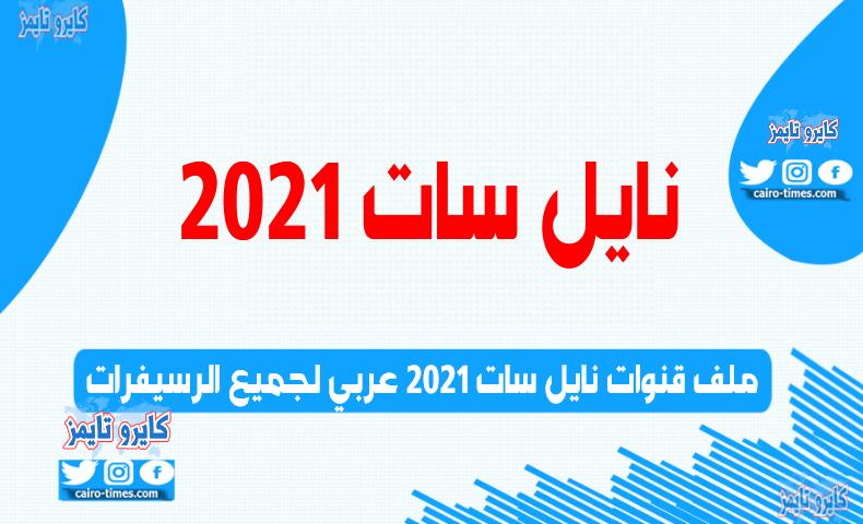 ملف قنوات نايل سات 2021 عربي لجميع الرسيفرات كايرو تايمز