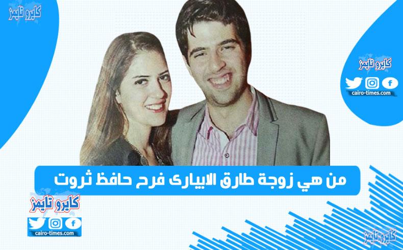 زوجة طارق الابيارى فرح حافظ ثروت من هي شاهد كايرو تايمز