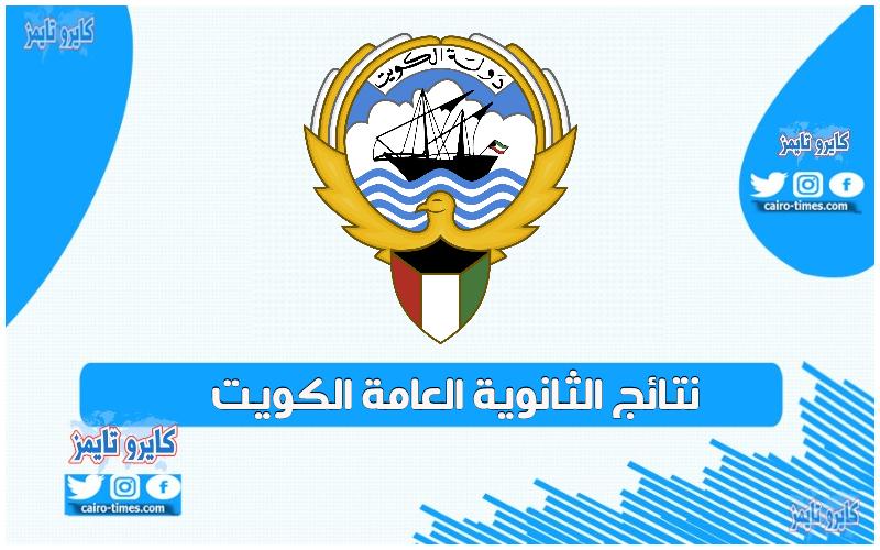 نتائج الثانوية العامة الكويت
