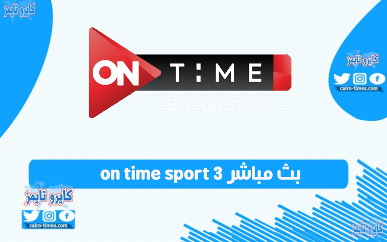 on time sport 3 بث مباشر