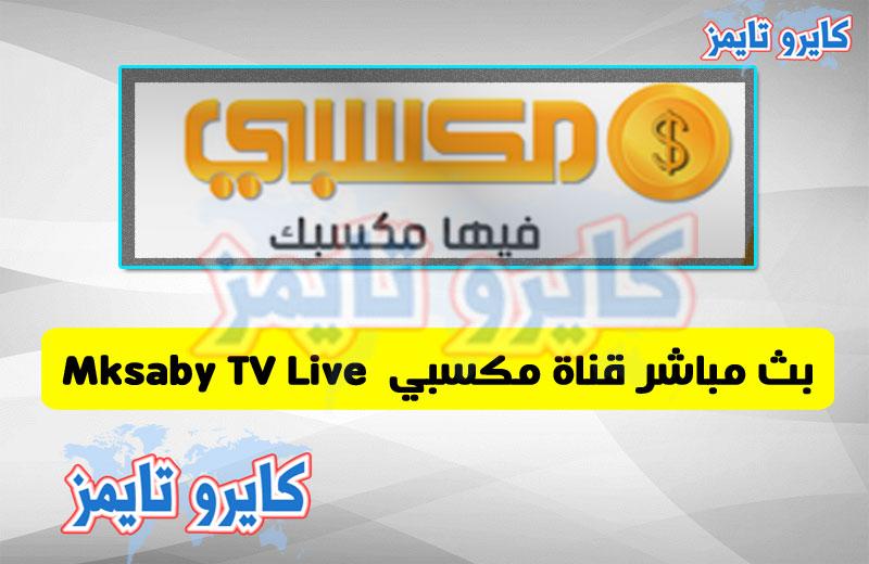 بث مباشر قناة مكسبي Mksaby TV Live
